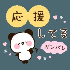 使いやすいメッセージパンダ☆応援・気遣い