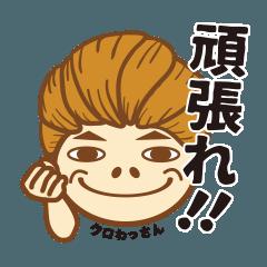 [LINEスタンプ] クロわっさん (1)