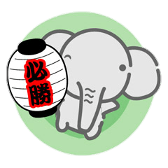 象だぞぉ4(応援スタンプver.)