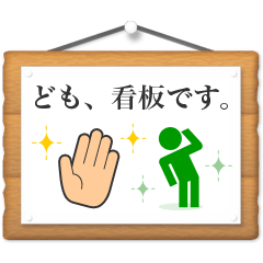 レトロなハンド(手)とピクトグラムの掛看板