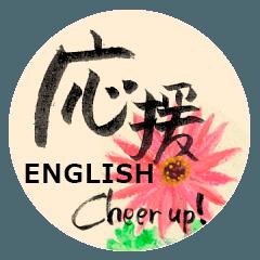 英語で応援&筆ペン(花の水彩画)