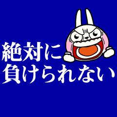 動く!ウサギ魂のタイプライター5 ~応援~