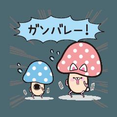 【キノコねこ】と【目キノコ】スタンプ