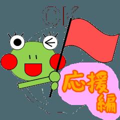 [LINEスタンプ] かえるさんの家族(応援編)