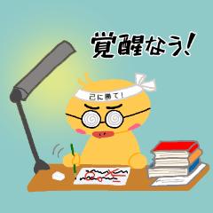 ふわふわおうじの勉強応援編