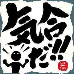 動く!!!! 筆文字で伝えよう !!!!! 応援 6