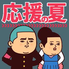【応援の夏】まるがり高校野球部7