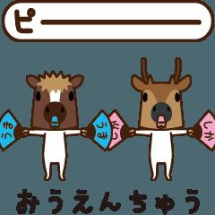 ちび馬と鹿うご 2