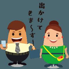 ほのぼの夫婦の日常会話
