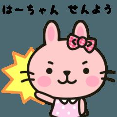[LINEスタンプ] はーちゃん専用 うさぎスタンプ (1)