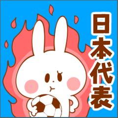 サッカーうさぎ【日本代表応援】男性サポ用
